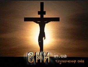 Хрест або розп'яття