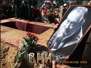 Похорони