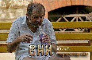 П'яниця