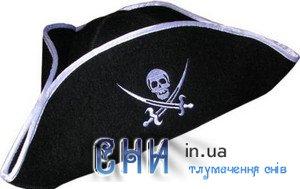 Шапка, капелюх
